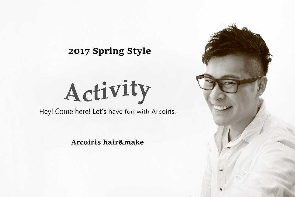 2017Spring Style・Activity